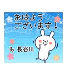(40個)長谷川の元気な敬語入り名前スタンプ(個別スタンプ:01)