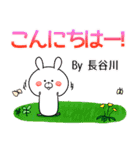(40個)長谷川の元気な敬語入り名前スタンプ(個別スタンプ:02)