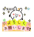 (40個)長谷川の元気な敬語入り名前スタンプ(個別スタンプ:07)