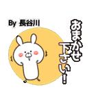 (40個)長谷川の元気な敬語入り名前スタンプ(個別スタンプ:08)