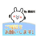 (40個)長谷川の元気な敬語入り名前スタンプ(個別スタンプ:11)