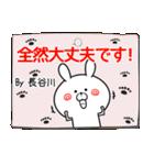 (40個)長谷川の元気な敬語入り名前スタンプ(個別スタンプ:12)