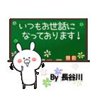 (40個)長谷川の元気な敬語入り名前スタンプ(個別スタンプ:19)