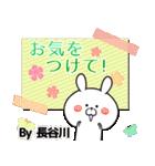 (40個)長谷川の元気な敬語入り名前スタンプ(個別スタンプ:22)