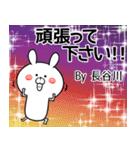 (40個)長谷川の元気な敬語入り名前スタンプ(個別スタンプ:24)