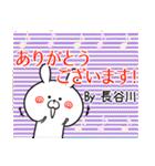 (40個)長谷川の元気な敬語入り名前スタンプ(個別スタンプ:31)