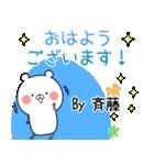 (40個入)斉藤の元気な敬語入り名前スタンプ(個別スタンプ:01)