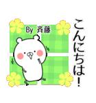 (40個入)斉藤の元気な敬語入り名前スタンプ(個別スタンプ:02)
