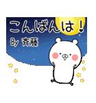 (40個入)斉藤の元気な敬語入り名前スタンプ(個別スタンプ:03)