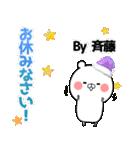 (40個入)斉藤の元気な敬語入り名前スタンプ(個別スタンプ:04)