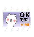 (40個入)斉藤の元気な敬語入り名前スタンプ(個別スタンプ:05)