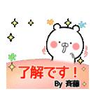 (40個入)斉藤の元気な敬語入り名前スタンプ(個別スタンプ:06)