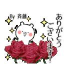 (40個入)斉藤の元気な敬語入り名前スタンプ(個別スタンプ:07)