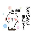 (40個入)斉藤の元気な敬語入り名前スタンプ(個別スタンプ:08)