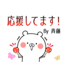 (40個入)斉藤の元気な敬語入り名前スタンプ(個別スタンプ:09)
