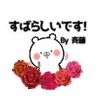 (40個入)斉藤の元気な敬語入り名前スタンプ(個別スタンプ:10)