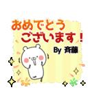 (40個入)斉藤の元気な敬語入り名前スタンプ(個別スタンプ:11)