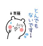 (40個入)斉藤の元気な敬語入り名前スタンプ(個別スタンプ:12)