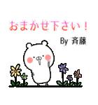 (40個入)斉藤の元気な敬語入り名前スタンプ(個別スタンプ:13)