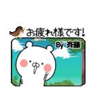 (40個入)斉藤の元気な敬語入り名前スタンプ(個別スタンプ:15)