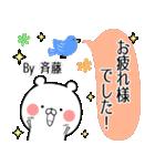 (40個入)斉藤の元気な敬語入り名前スタンプ(個別スタンプ:16)