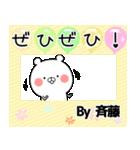 (40個入)斉藤の元気な敬語入り名前スタンプ(個別スタンプ:17)