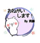 (40個入)斉藤の元気な敬語入り名前スタンプ(個別スタンプ:18)