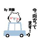 (40個入)斉藤の元気な敬語入り名前スタンプ(個別スタンプ:19)