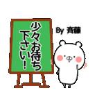 (40個入)斉藤の元気な敬語入り名前スタンプ(個別スタンプ:20)