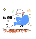 (40個入)斉藤の元気な敬語入り名前スタンプ(個別スタンプ:21)