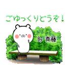 (40個入)斉藤の元気な敬語入り名前スタンプ(個別スタンプ:23)