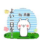 (40個入)斉藤の元気な敬語入り名前スタンプ(個別スタンプ:24)