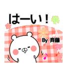 (40個入)斉藤の元気な敬語入り名前スタンプ(個別スタンプ:25)