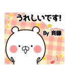 (40個入)斉藤の元気な敬語入り名前スタンプ(個別スタンプ:26)