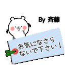 (40個入)斉藤の元気な敬語入り名前スタンプ(個別スタンプ:28)