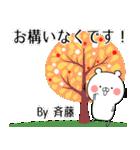 (40個入)斉藤の元気な敬語入り名前スタンプ(個別スタンプ:29)