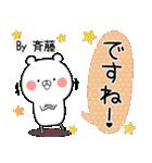 (40個入)斉藤の元気な敬語入り名前スタンプ(個別スタンプ:31)