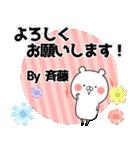 (40個入)斉藤の元気な敬語入り名前スタンプ(個別スタンプ:32)