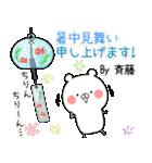 (40個入)斉藤の元気な敬語入り名前スタンプ(個別スタンプ:35)