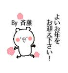 (40個入)斉藤の元気な敬語入り名前スタンプ(個別スタンプ:38)