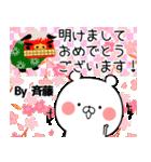 (40個入)斉藤の元気な敬語入り名前スタンプ(個別スタンプ:39)