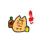 920猫さんスタンプ(個別スタンプ:08)