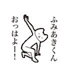【ふみあきくん・送る】しゃくれねこ(個別スタンプ:01)