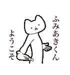 【ふみあきくん・送る】しゃくれねこ(個別スタンプ:02)