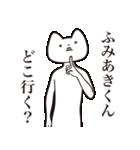 【ふみあきくん・送る】しゃくれねこ(個別スタンプ:03)