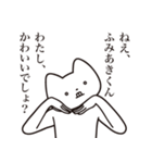 【ふみあきくん・送る】しゃくれねこ(個別スタンプ:07)