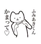 【ふみあきくん・送る】しゃくれねこ(個別スタンプ:08)