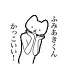 【ふみあきくん・送る】しゃくれねこ(個別スタンプ:09)