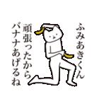 【ふみあきくん・送る】しゃくれねこ(個別スタンプ:17)