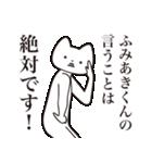 【ふみあきくん・送る】しゃくれねこ(個別スタンプ:20)